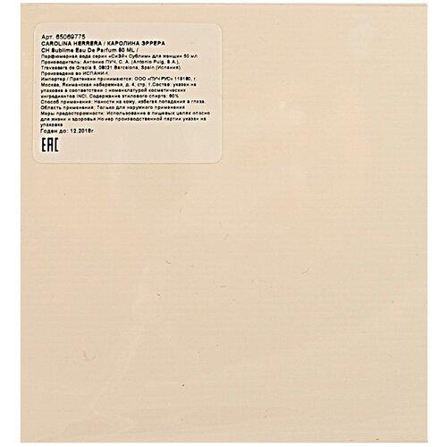 Парфюм женский «Carolina Herrera» - CH Sublime, 50 мл недорого