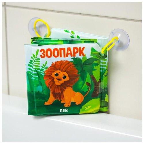 Купить Книжка-гармошка для игры в ванной Крошка Я на присосках, Зоопарк , Игрушки для ванной