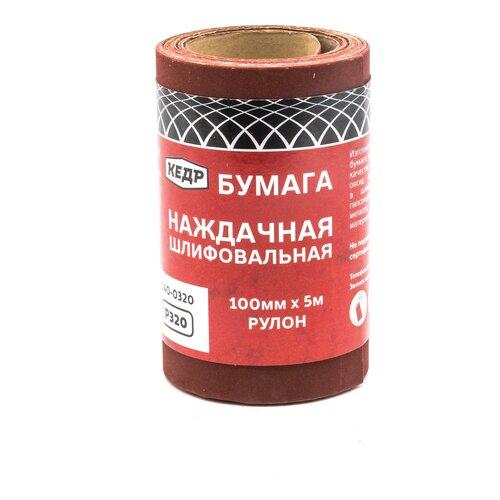 Бумага наждачная шлифовальная P 320 рулон 100 ММ Х 5 М