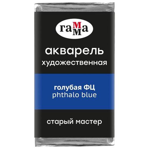 Купить ГАММА Акварель художественная Старый мастер, кювета, 2.6 мл голубая ФЦ, Краски