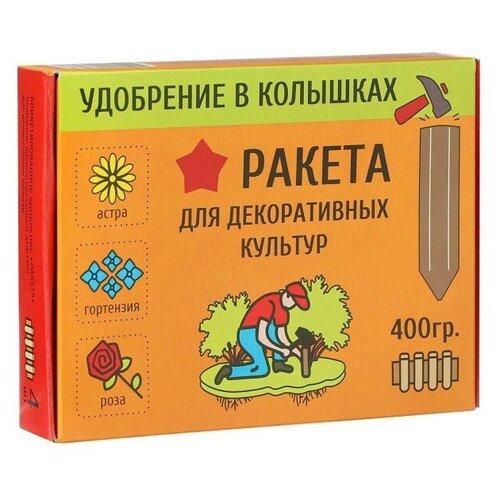 Удобрение Ракета для декоративных культур, 0.4 кг