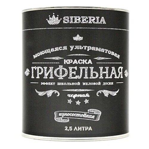 Краска Siberia Грифельная влагостойкая моющаяся матовая черная 2.5 л