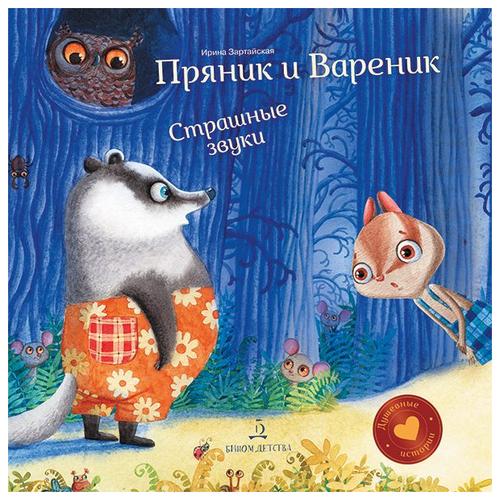 Зартайская И.В.
