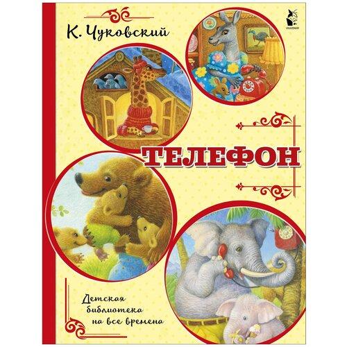 Купить Чуковский К. И. Детская библиотека на все времена. Телефон , Малыш, Детская художественная литература