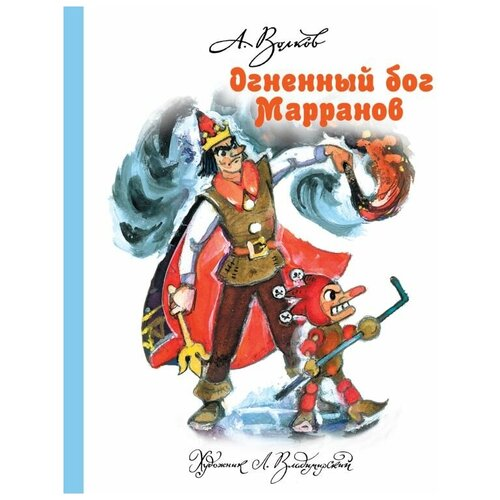 Купить Волков А. Огненный бог Марранов , Малыш, Детская художественная литература