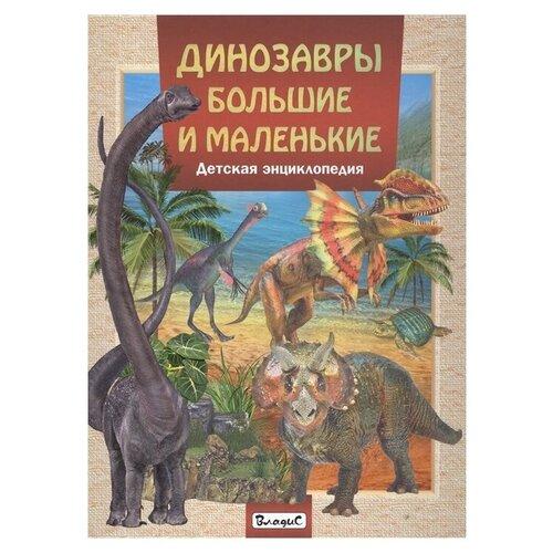 Купить Динозавры большие и маленькие. Детская энциклопедия, Владис, Познавательная литература