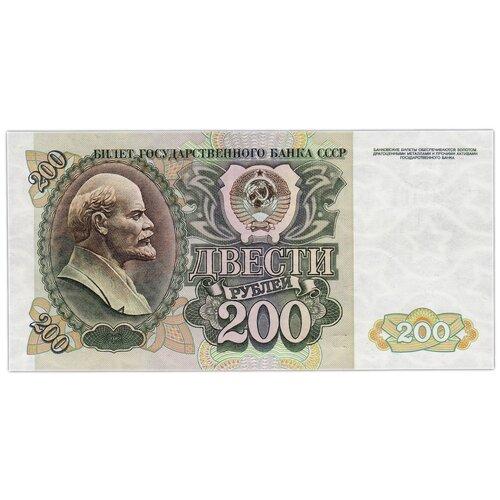 Банкнота Государственный банк СССР 200 рублей 1992 года