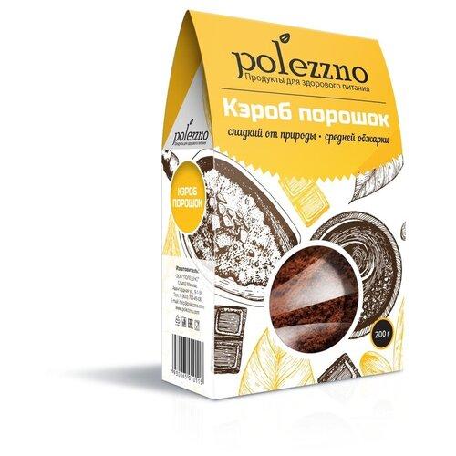 POLEZZNO Кэроб обжаренный порошок, коробка, 200 г polezzno какао порошок натуральный растворимый коробка 500 г