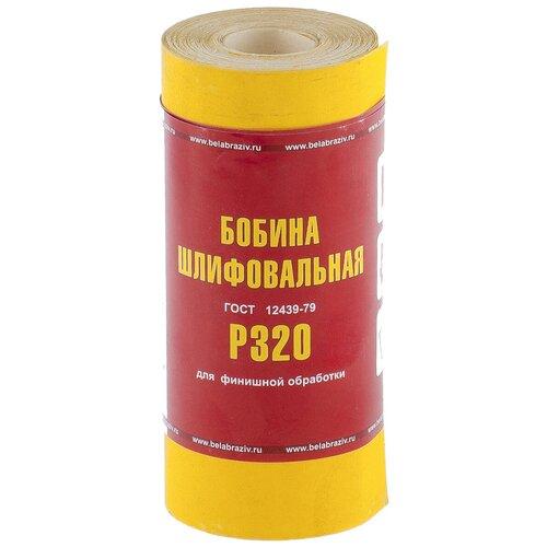 БАЗ Шкурка на бумажной основе,LP41C,зерн.Р320, мини-рулон(бобина шлифовальная)115мм х 5м (БАЗ)