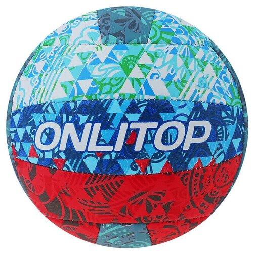 Волейбольный мяч Onlitop Триколор белый/синий/красный