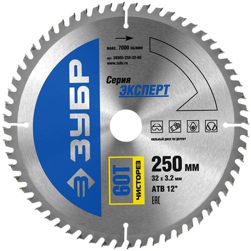 Фото - Пильный диск ЗУБР Эксперт 36905-250-32-60 250х32 мм пильный диск зубр эксперт 36901 250 32 24 250х32 мм