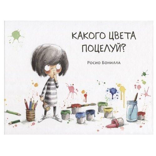 Купить Какого цвета поцелуй, Нигма, Книги для малышей