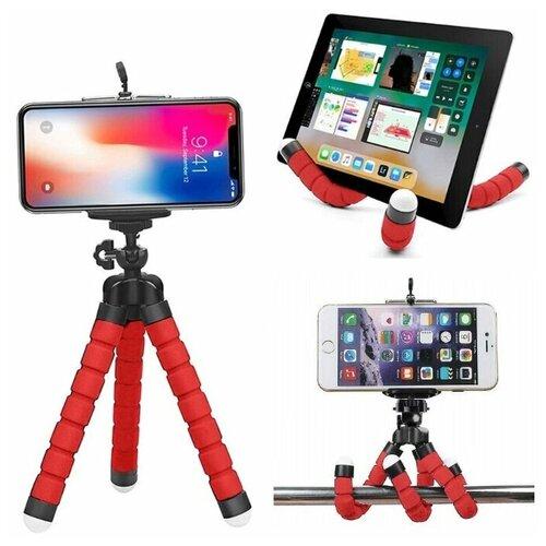 Штатив для мобильного телефона с гибкими ножками / Подставка держатель для планшета iPad и Samsung TAB (Айпад и Самсунг ТАБ) / Тренога для селфи / Штатив для съемки фото и видео / Штатив для Экшн камер (GoPro Sony и Xiaomi) / Идея подарка (Красный)