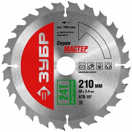 Фото - Пильный диск ЗУБР Мастер 36910-210-30-24 210х30 мм пильный диск зубр эксперт 36901 210 30 24 210х30 мм