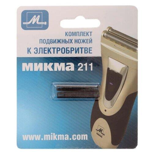 Комплект подвижных ножей Микма М-211 С341-26314