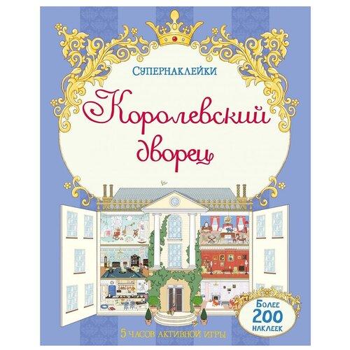 Фото - Книжка с наклейками Супернаклейки. Королевский дворец книжка с наклейками супернаклейки королевский сад