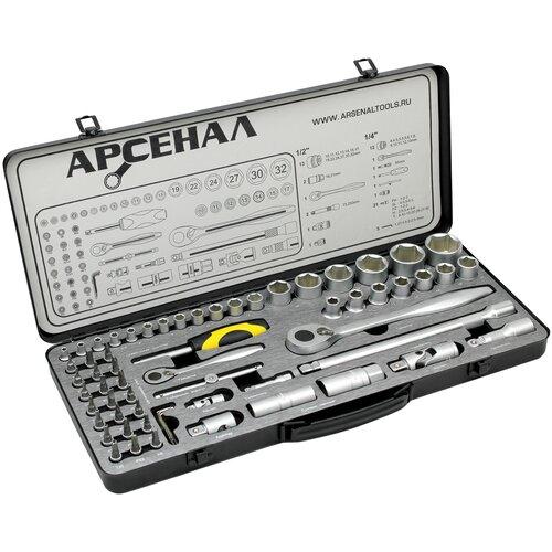 Набор инструментов Арсенал М1412У63, 63 предм., серебристый