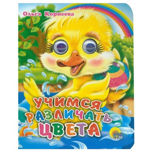 Купить Корнеева О. Учимся различать цвета , Проф-Пресс, Книги для малышей