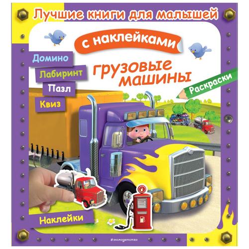 Лучшие книги для малышей. Грузовые машины