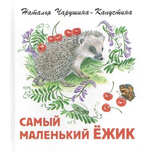 Чарушина-Капустина Н.Н.