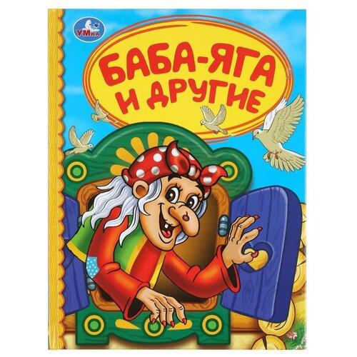 Детская библиотека. Баба-Яга и другие