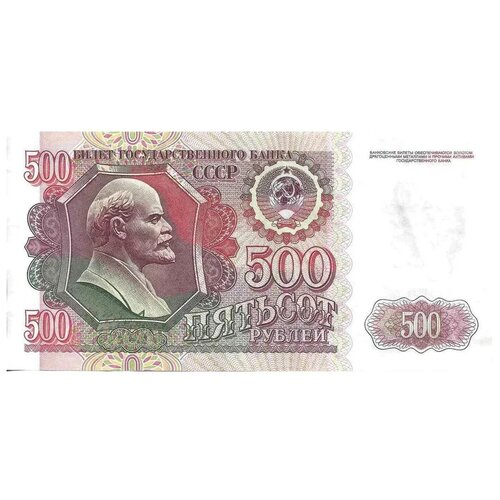 Банкнота Государственный банк СССР 500 рублей 1992 года розовый