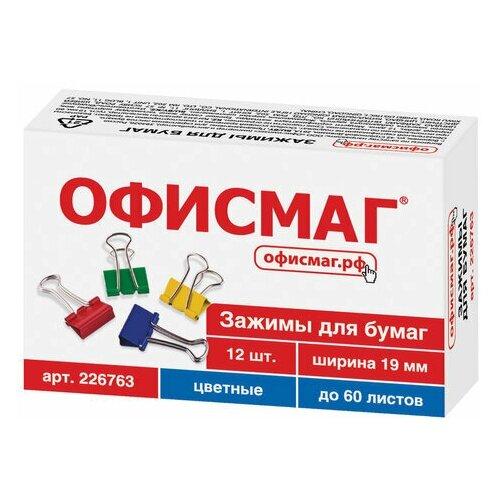 Купить Зажимы для бумаг офисмаг, комплект 12 шт., 19 мм, на 60 листов, цветные, картонная коробка, 226763, ОфисМаг, Скрепки, кнопки