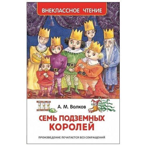 РОСМЭН Волков А.'Семь подземных королей' (ВЧ)