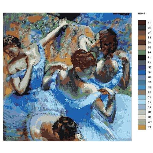 Картина по номерам «Эдгар Дега, Голубые танцовщицы» 50х50 см (H19)
