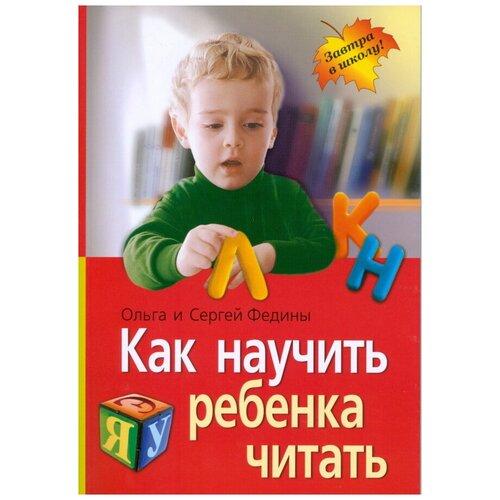 Федин С.Н.