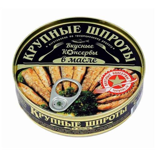 Вкусные консервы Крупные Шпроты в масле, 240 г