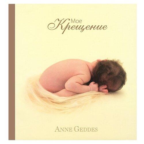 Купить Моё крещение, Молодая мама, Книги для родителей