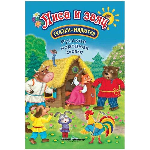Купить Сказки-малютки. Лиса и заяц, Феникс-Премьер, Книги для малышей