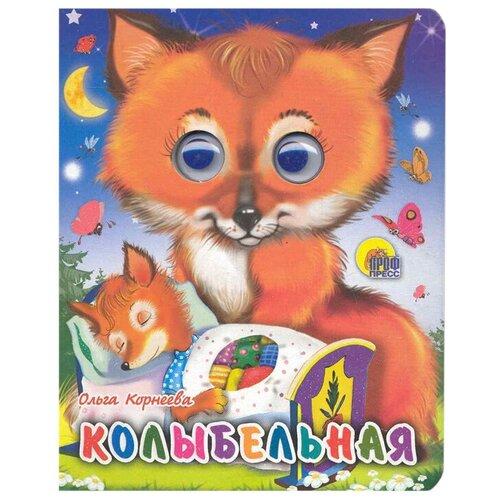 Купить Корнеева О. Глазки. Колыбельная , Проф-Пресс, Книги для малышей