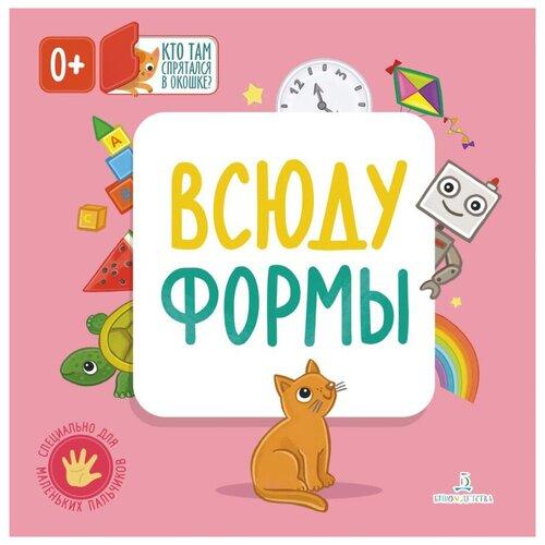 Купить Карякина О., Баканова Е. Всюду формы , Бином Детства, Учебные пособия