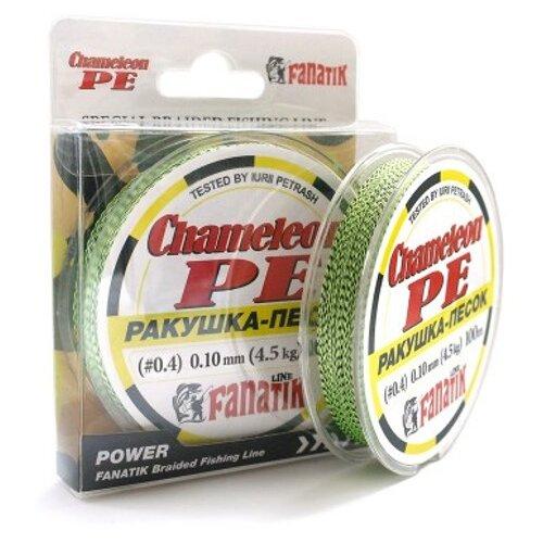 Леска Fanatik Chameleon PE X4 (#0,4) 0.10mm 100m Shell-Sand