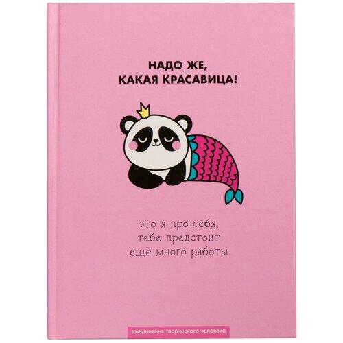 Купить Ежедневник ArtFox Какая красавица 4299415 недатированный, А5, 120 листов, розовый, Ежедневники, записные книжки