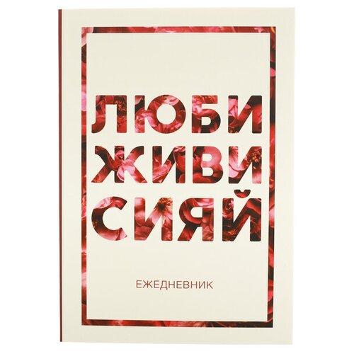 Фото - Ежедневник ArtFox Люби, живи, сияй 2876464 недатированный, А5, 80 листов, белый/розовый ежедневник artfox настоящий мужик 4719664 недатированный а5 80 листов коричневый