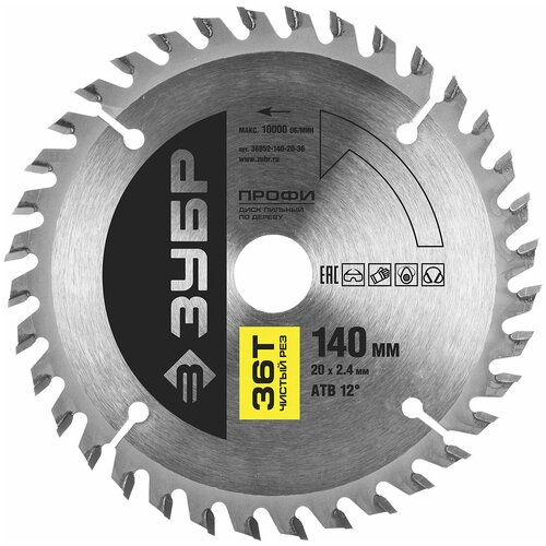 Фото - Пильный диск ЗУБР Профи 36852-140-20-36 140х20 мм пильный диск зубр профи 36852 300 32 60 300х32 мм