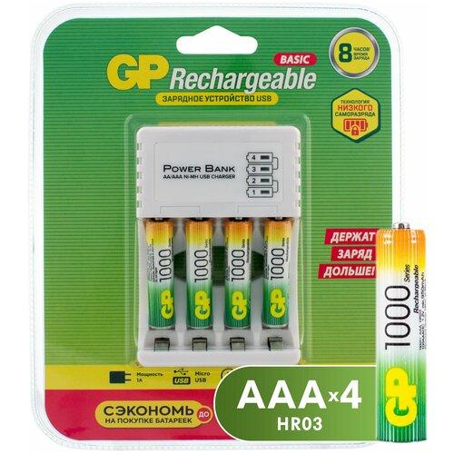 Фото - Набор из зарядного устройства GP с USB и 4 аккумулятора 1000 мАч (ААА) + провод micro USB аккумуляторы gp 1000 мач в комплекте с зарядным устройством адаптером 1а и кабелем
