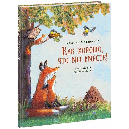 Купить Мотшиуниг У. Как хорошо, что мы вместе! , Нигма, Детская художественная литература