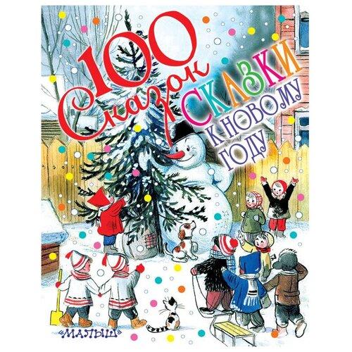 Купить 100 сказок! Сказки к Новому году, Малыш, Детская художественная литература