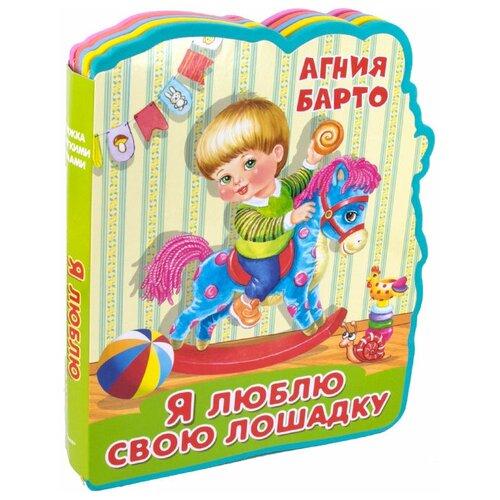 Фото - Омега Книжка EVA с вырубкой и пазлами Барто А. Я люблю свою лошадку омега книжка eva с вырубкой и пазлами космос для малышей