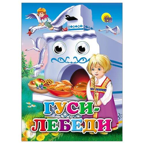 Глазки: Гуси-лебеди, Проф-Пресс, Книги для малышей  - купить со скидкой