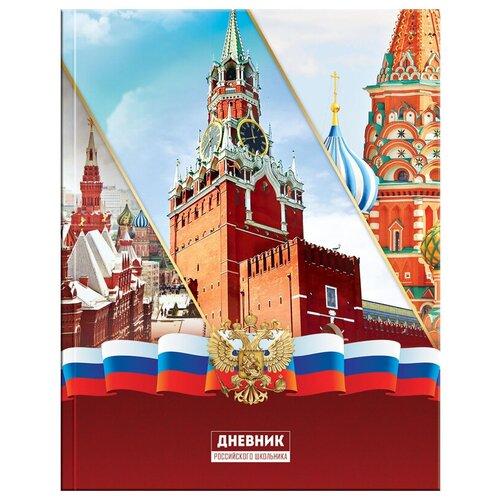 Купить ArtSpace Дневник Российского школьника разноцветный, Дневники