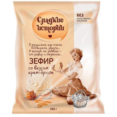 Зефир Сладкие истории со вкусом крем-брюле, 250 г