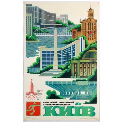 Постер «Олимпиада 1980 - Киев» - 40х50 - Без рамки