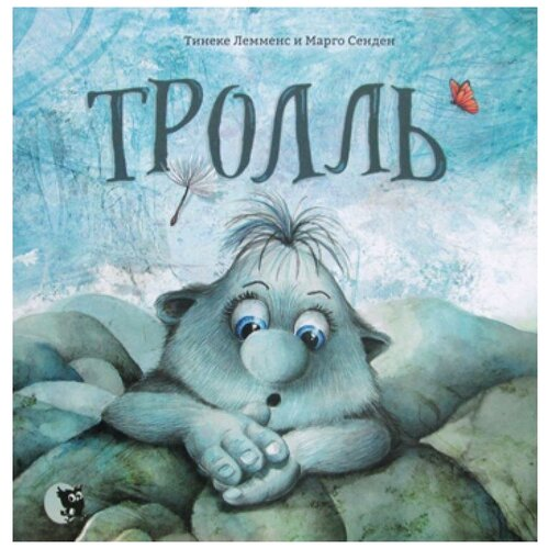 Сенден М. Тролль , Открытая книга, Детская художественная литература  - купить со скидкой
