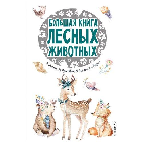 Зальтен Ф., Бианки В.В., Пришвин М., Казаков Ю., Сетон-Томпсон Э.