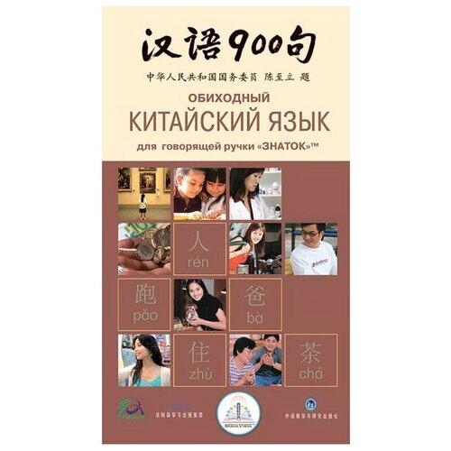 Купить Пособие для говорящей ручки Знаток Обиходный китайский язык ZP-40059, Обучающие материалы и авторские методики